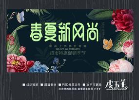 春夏新风尚宣传海报
