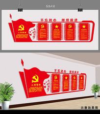 党建文化墙立体党员活动室展板
