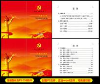 党委成员组织生活记录本