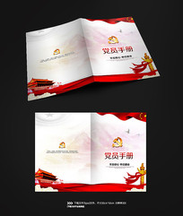 党员手册封面设计