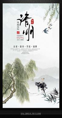 大气精美清明时节祭祖海报