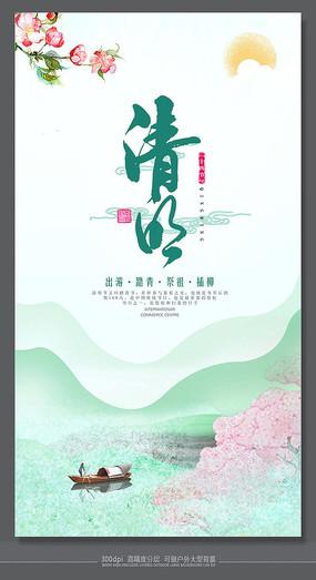 大气清明节时尚传统节日海报 PSD