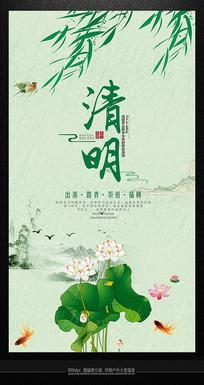 大气时尚清明节活动海报设计