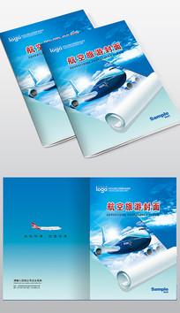 飞机旅游航空画册封面设计