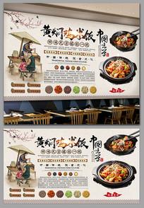 复古黄焖鸡米饭餐馆背景墙