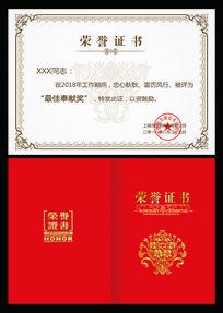 高档花纹双面荣誉证书奖状设计