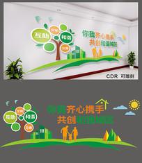 共创和谐社区文化墙