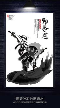 功夫跆拳道海报设计