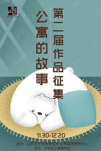 公寓文化节作品征集宣传海报