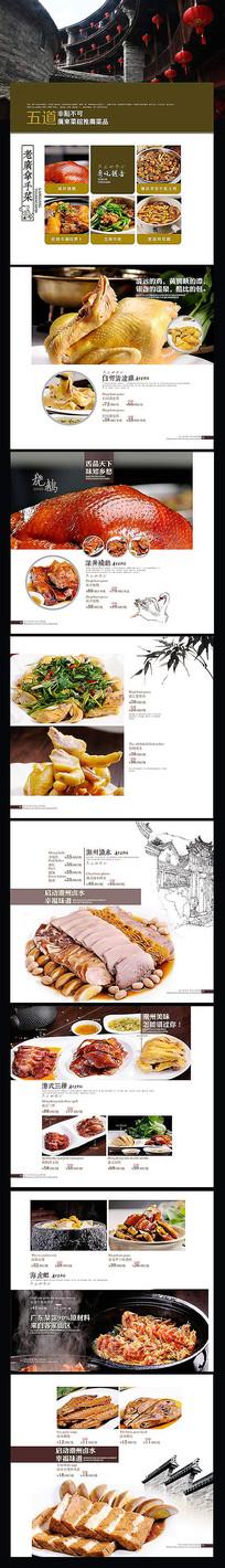 广东粤菜中国风水墨菜谱