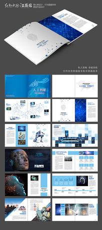 国外人工智能产品画册设计