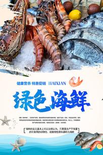 海鲜促销海报
