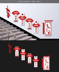 和谐社区文化墙楼梯墙