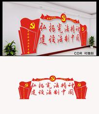 弘扬宪法精神文化墙