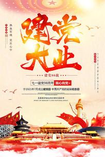 建党大业建党节98周年海报