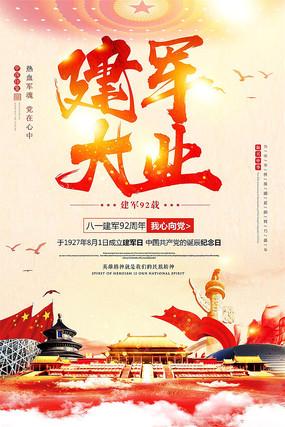 建军大业建军节92周年海报