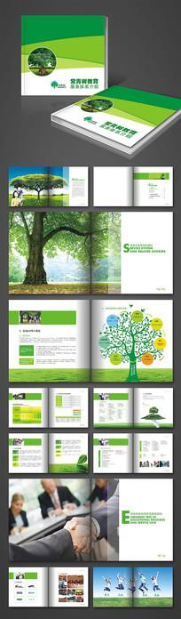 简约教育机构宣传画册