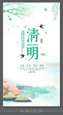 简约清新清明节活动海报
