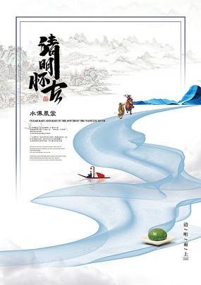 简约中国风清明海报设计