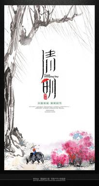 简约中国风清明时节海报