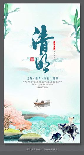 精美传统清明节日宣传海报 PSD