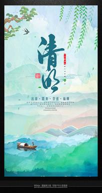 精品清明时节出游宣传海报