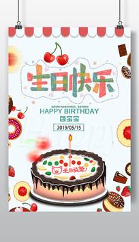 卡通生日快乐海报设计
