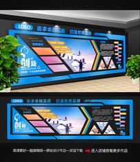 蓝色企业文化墙