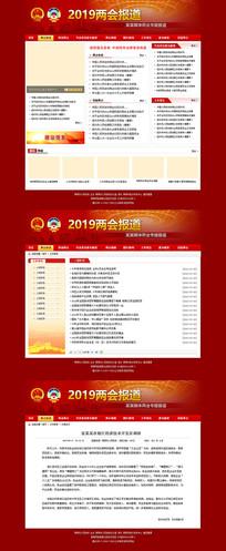 两会专题报道网站PSD模板