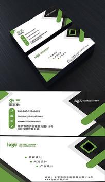 绿色个人商务公司企业通用名片