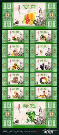 绿色健康食堂文化标语展板