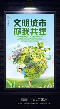 绿色文明城市宣传海报