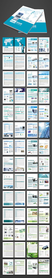 欧美风格中央空调产品介绍画册