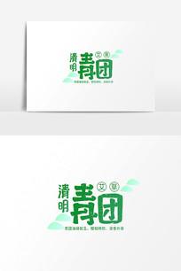 清明节寒食节青团字体 PSD