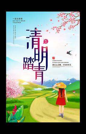 清明节踏青宣传海报