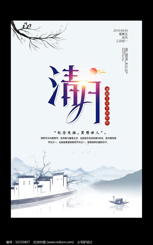 清明节宣传海报图片