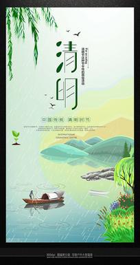 清明时节雨纷纷节日宣传海报