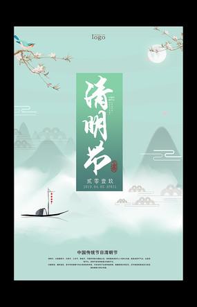 清新大气清明节海报