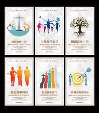 企业办公室励志文化标语挂图
