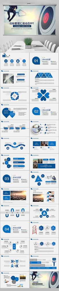 企业培训目标计划管理PPT