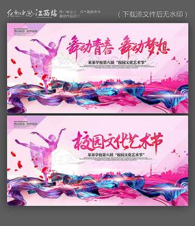 时尚大气校园文化艺术节海报