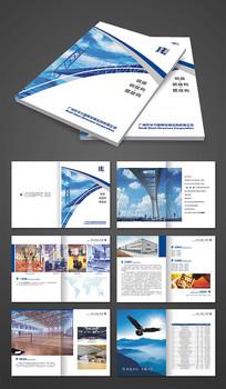 时尚钢结构钢材宣传画册