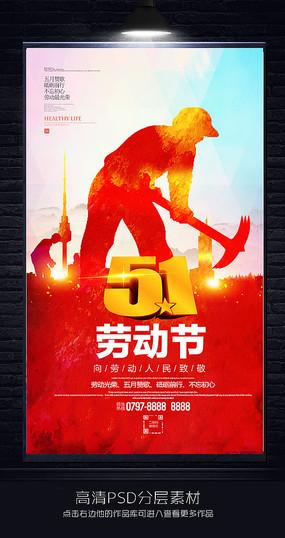 水彩五一劳动节海报