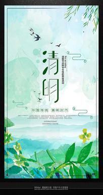 水墨炫彩清明时节活动海报