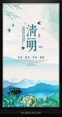 水墨淡彩清明节祭祖海报