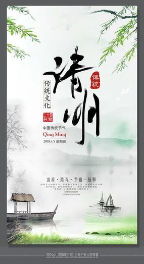 水墨大气清明传统节日海报 PSD