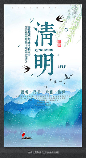 水墨大气清明节宣传海报设计 PSD