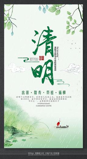 水墨时尚清明节节日海报设计 PSD