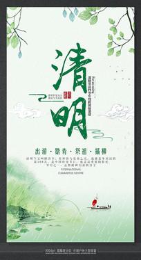 水墨时尚清明节节日海报设计