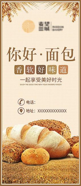 私房蛋糕面包下午茶面包店海报